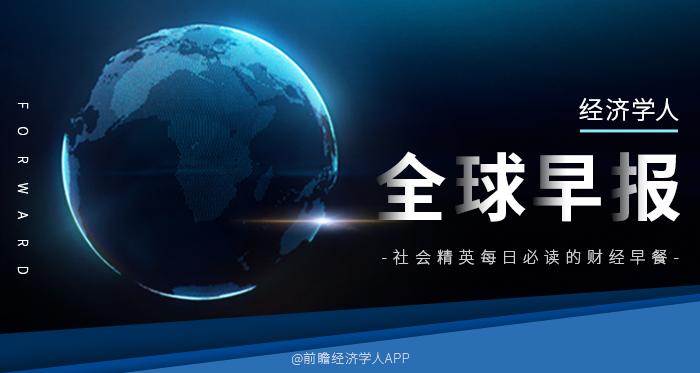 经济学人全球早报:南京人均消费超京沪,北上深平均月薪过万,软银投资巴西最大比特币交易所