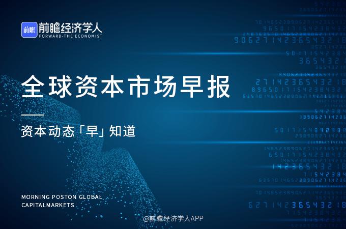 """全球资本市场早报(2021/07/05):土巴兔或成""""互联网家装第一股"""",上半年A股IPO融资额达2109亿"""