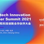 奖项申请及赞助截止日期7月15日!保险科技创新合作伙伴大会(8月5日-6日,北京)
