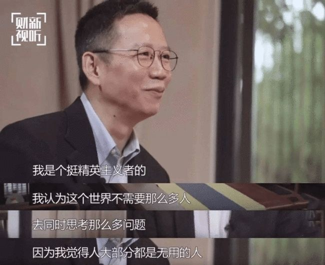 精准收割?吴晓波自称是精英主义者,大部分人都是无用的!