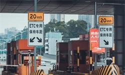 2021年中国<em>ETC</em>行业市场需求现状及发展前景分析 未来OBU市场百亿需求规模