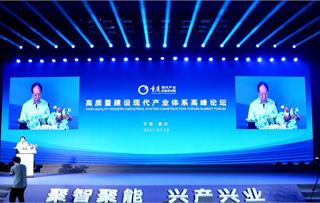 前瞻产业研究院与重庆现代产业发展研究院达成深度战略合作