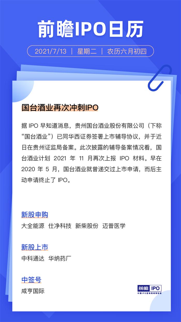 IPO日历丨国台酒业再次冲刺IPO