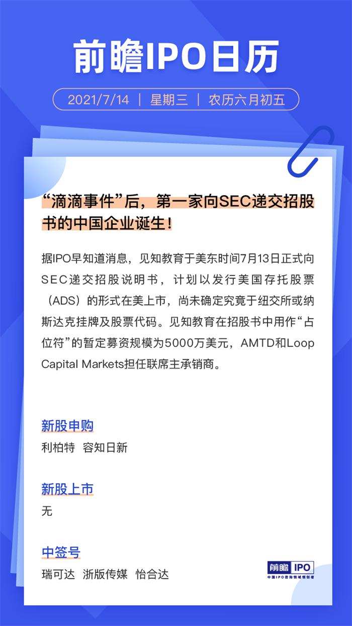 "IPO日历丨""滴滴事件""后,第一家向SEC递交招股书的中国企业诞生!"