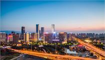 西安市:关于印发推进全市经济技术开发区创新提升高质量发展具体措施的通知