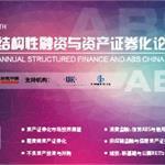 第七届结构性融资与资产证券化论坛—回归资产,严控风险