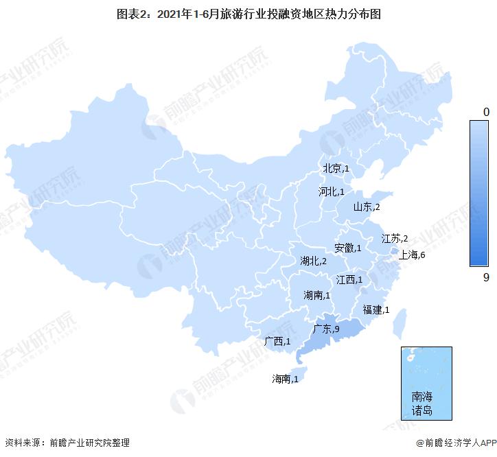 图表2:2021年1-6月旅游行业投融资地区热力分布图