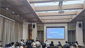 前瞻产业研究院受星河产业集团特邀进行产业招商专题分享