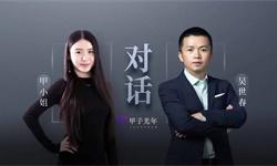甲小姐对话吴世春:投资应该放弃上帝视角