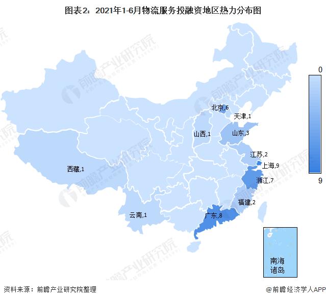 图表2:2021年1-6月物流服务投融资地区热力分布图