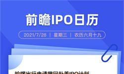 IPO日历丨哈啰出行申请撤回赴美IPO计划