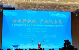 前瞻产业研究院与广州市白云区产业园区促进会正式达成战略合作