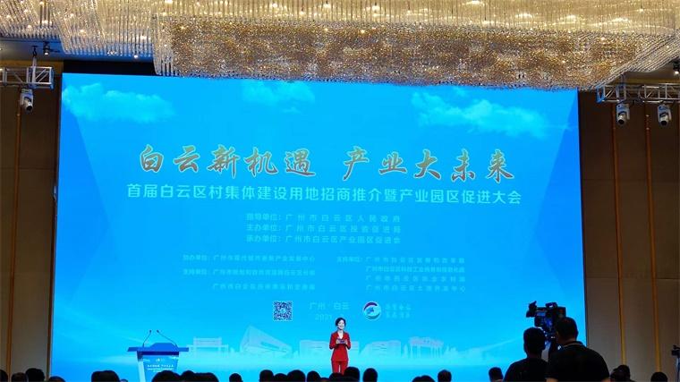前瞻产业研究院与广州市白云区就产业园区发展与招商达成战略合作