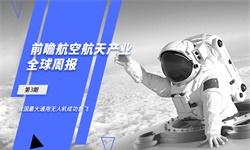 前瞻航空航天产业全球周报第3期:我国最大通用<em>无人机</em>成功首飞