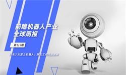 前瞻机器人产业全球周报第113期:日本少女爱上机器人,辞去工作同居照顾