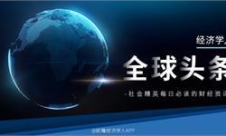 经济学人全球头条:阿里宣布150亿美元股票回购计划,50城房价低于5000元,罗永浩公司破产重整