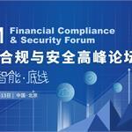 即将开幕!2021金融合规与安全高峰论坛邀您共守金融底线,持续提升内控合规管理水平