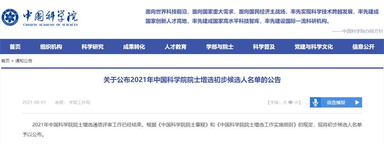 重磅公布!2021年度中国科学院院士增选初步候选人名单出炉,共191人入选