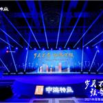 """定义物业""""芯""""生长 中海物业举办市场战略发布会"""