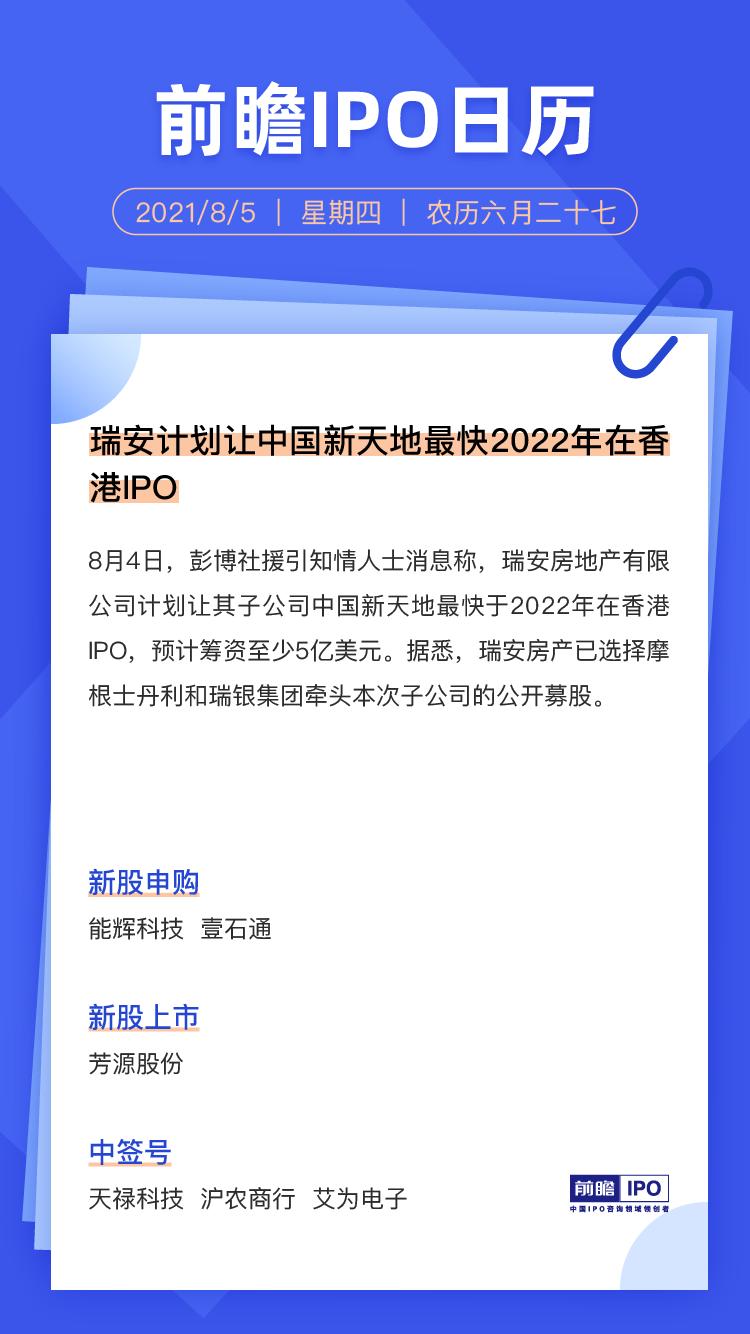 IPO日历丨瑞安计划让中国新天地最快2022年在香港IPO