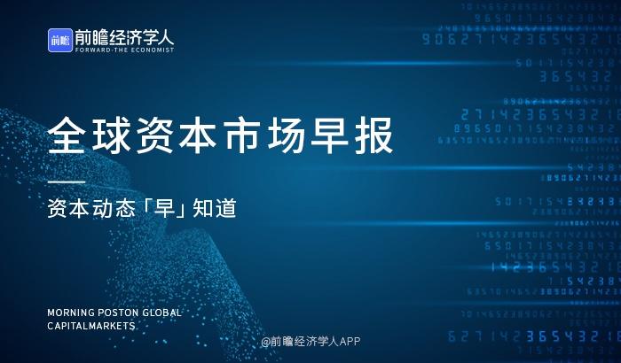 全球资本市场早报(2021/08/09):网易云音乐推迟在港上市,中国电信今日申购