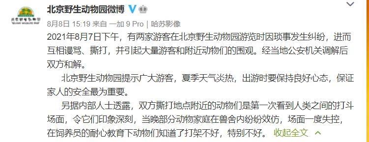 人间奇景!北京动物园内游客打架引发动物效仿,场面失控