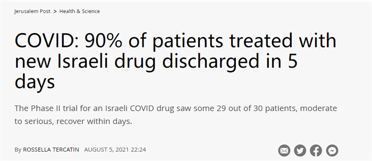 新希望?以色列在研新药成功在5天内治愈90%新冠重症者