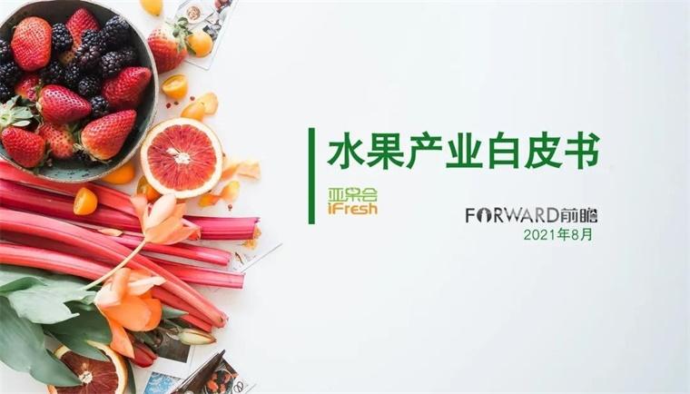 第四届亚洲优质水果产业链(云南)峰会&前瞻《2021水果产业白皮书》正式发布