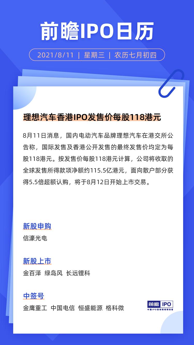 IPO日历丨理想汽车香港IPO发售价每股118港元