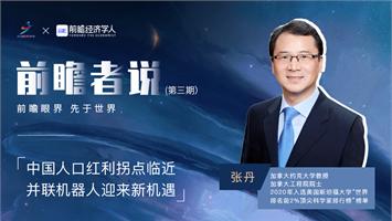 前瞻者說 | 中國人口紅利拐點臨近,并聯機器人迎來新機遇
