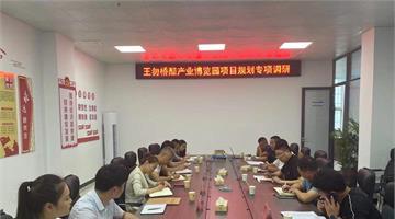 前瞻产业研究院受邀河南王勿桥醋文化产业博览园有限公司