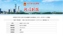宜兴市生命健康产业发展规划(2021-2025年)