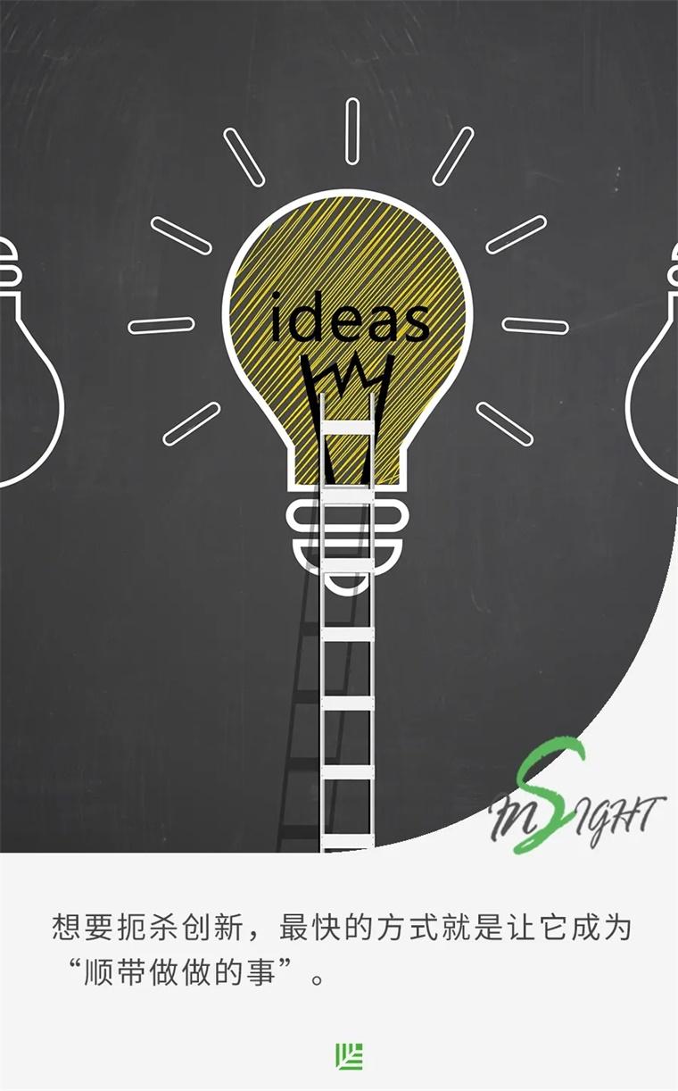 打造一个敏捷和创新型组织