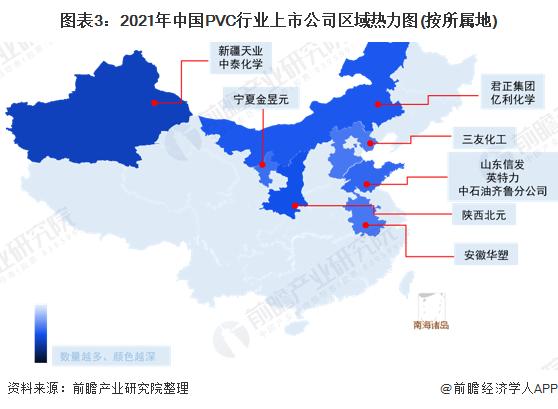 圖表3:2021年中國PVC行業上市公司區域熱力圖(按所屬地)