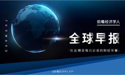 經濟學人全球早報:任正非發表最新談話,iPhone13劉海變小了,李子柒方回應品牌被冒用