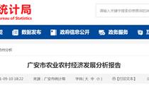 广安市农业农村经济发展分析报告