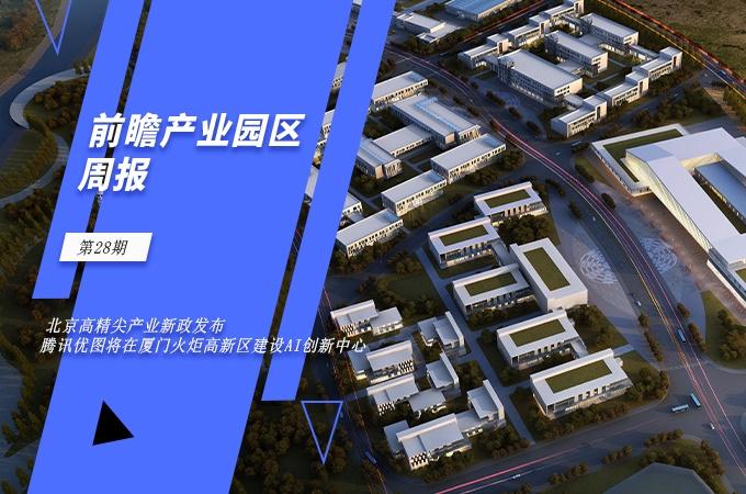 前瞻产业园区周报第28期:北京高精尖产业新政发布,腾讯优图将在厦门火炬高新区建设AI创新中心