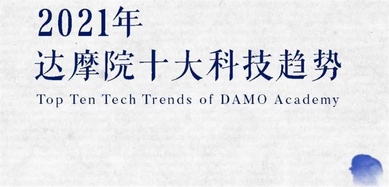 阿里达摩院发布《2021年十大科技趋势》:第三代半导体、量子计算、物联网场景应用