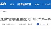 政策解读:云阳县促进大健康产业高质量发展行动计划(2020—2025年)