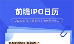 IPO日歷丨海和藥物IPO戛然而止