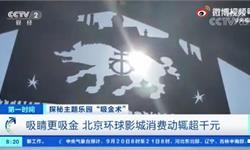 """北京環球影城有""""鈔能力"""":消費動輒上千 有游客2人花了五六千"""