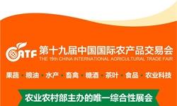 2021第十九届农交会正式向您发来参观邀请,相约深圳采好货购全国
