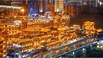 重庆市推动旅游业高质量发展的政策举措(征求意见稿)