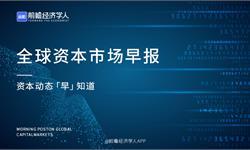 全球資本市場早報(2021/09/29):康寧醫院擬闖關創業板,今年A股IPO數量有望刷新紀錄
