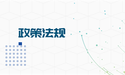 重磅!2021年中国及31省市车联网行业政策汇总及解读(全)行业处于成长初期急需政策引导