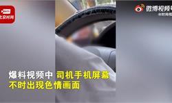 高德地圖App網約車司機竟邊開車邊看黃片