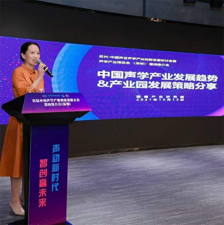 首届中国声学产业创新发展大会深圳招商推介会
