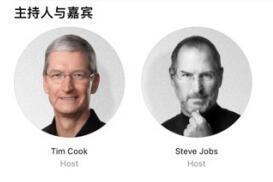 """蘋果18日發布會主持人名單驚現""""喬布斯"""""""