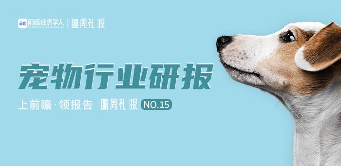 瞻周礼报   中国2000多亿的宠物市场,背后蕴藏着怎样的经济业态与趋势?