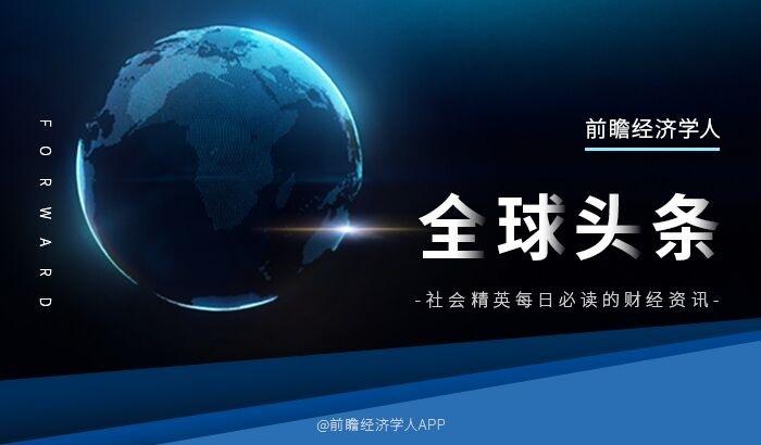 """经济学人全球头条:上海银行回应大V嫌服务差怒取500万,小红书回应""""滤镜景点"""",忠旺集团下属公司严重经营困难"""